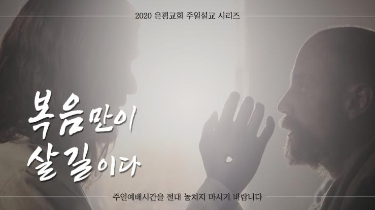 복음만이 살 길이다(수정).png